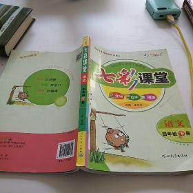 七彩课堂 语文 四年级下册