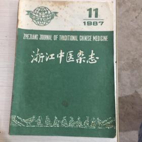 浙江中医杂志1987年第11期