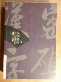 汉字密码 ( 上 )