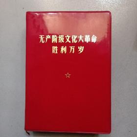 无产阶级文化大革命胜利万岁;;【大32开软精装,(8张彩图,毛林合影3图,毛像5图,6张林题,】