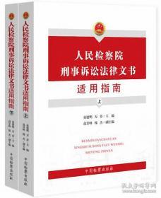 人民检察院刑事诉讼法律文书适用指南(上下)
