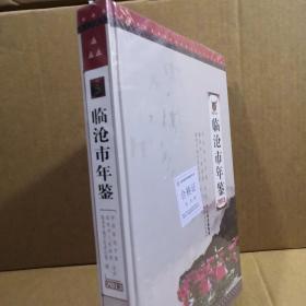 临沧市年鉴. 2013