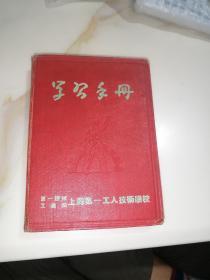 笔记本    学习手册。(32开精装本,第一机械工业部上海第一工人技术学校,封面是凹凸版,大概是58年出品的)扉页走断裂,可能扉页呗撕了几页。最后一页被撕了。内页走写字,记录了四清运动,和文革的造反派,有一半内页是干净的。内页有插图,介绍机械的。