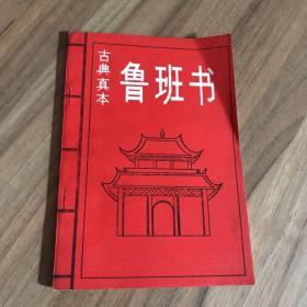 古典真本 鲁班书