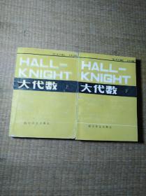 HALL-KNIGHT 大代数 (上下册)