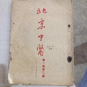 北京中医1951.7.15.第一卷第二期+1952.6.15.第一卷第三期=2期合售