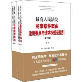 最高人民法院民事案件案由适用要点与请求权规范指引(第二版)