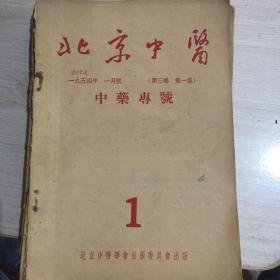 北京中医(1954年第三卷1.3.5.6.7.8.9.10.12共九本)