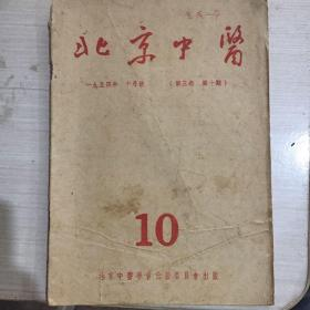 北京中医1954年第三卷第十期