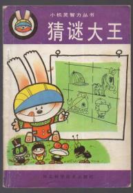 小机灵智力丛书:《猜谜大王》【品如图】