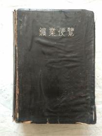 鑛业便览(32开精装本!1941年出版!带鑛业会印章!)(原版正版)