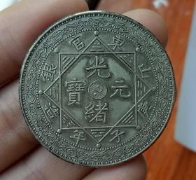 山东官银造庚子年银元 光绪元宝 双龙一两