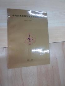 中央美术学院附属中等美术学校1953-1993