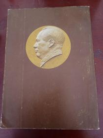 《毛泽东选集》第二卷竖版。