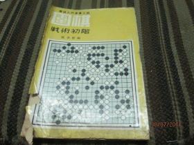 繁體版 《 圍棋戰術初階 》