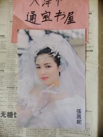 张凤妮32开彩页一张