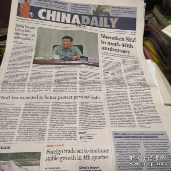 中國日報2020年10月14日