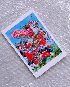 九焰山【老年画明信片】满10张包邮