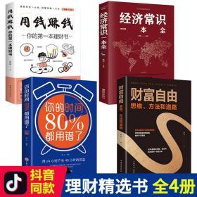 全套4册《用钱赚钱:你的第一本理财书》《财富自由:思维、方法和道路》《你的时间80%都用错了》《经济常识一本全》