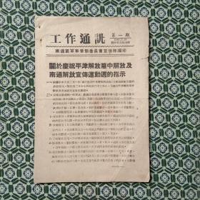 红色文献:1949年2月南通区军事管制委员会宣传部编印《工作通讯》第一、二、三、五、六、七、八、九期【八期合售】