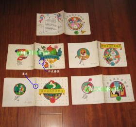 老版 24开全彩 世界童话名著精选1-5全 名著画库 江苏少年儿童出版社