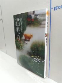 沼田まほかる 《猫鸣り 》日文原版64开文库版小说书 双叶文库ぬ