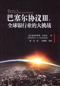 巴塞尔协议III全球银行业的大挑战