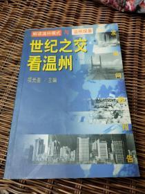 世纪之交看温州:解读温州模式与温州现象,