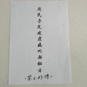 赵氏手足皮肤病内部秘方(资料)