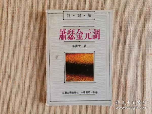 诗词坊-萧瑟金元调