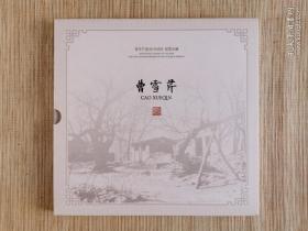 曹雪芹逝世250周年 邮票珍藏
