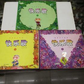 道德学习童谣  快乐歌1.2.3.  3本合售