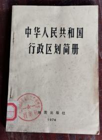 中华人民共和国英行政区划简册 74年1版1印 包邮挂刷