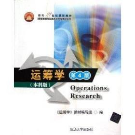 运筹学第4四版本科版 教材编写组 清华大学出版社