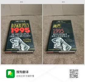 HARRY E.FICGIE,JR.  with Gerald J.Swanson,Ph.D.  BANKRUPTCY  1995  THE COMING COLLAPSE OF  AMERICA AND HOW TO STOP IT  Foreword by  0DT  HD CNUARB!  Warren B. Rudman  U.S. Senator,N.H.  4 小哈利·菲琪。