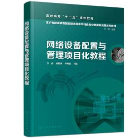 网络设备配置与管理项目化教程(职业教材)