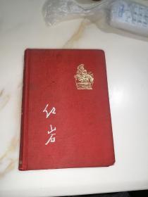 笔记本   红岩(绒面精装本,81年印刷,重庆东风印刷厂)前面一页最和最后一页被撕了。最后一页有断裂。内页有很多插图。第一个插图被撕了一半。内页一半写字,记录很多关于股票知识。
