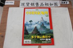 中国国家地理2006.4