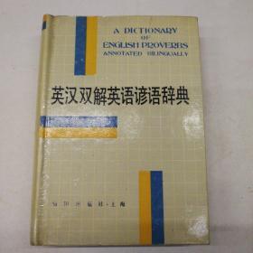 英汉双解英语谚语辞典  馆藏本