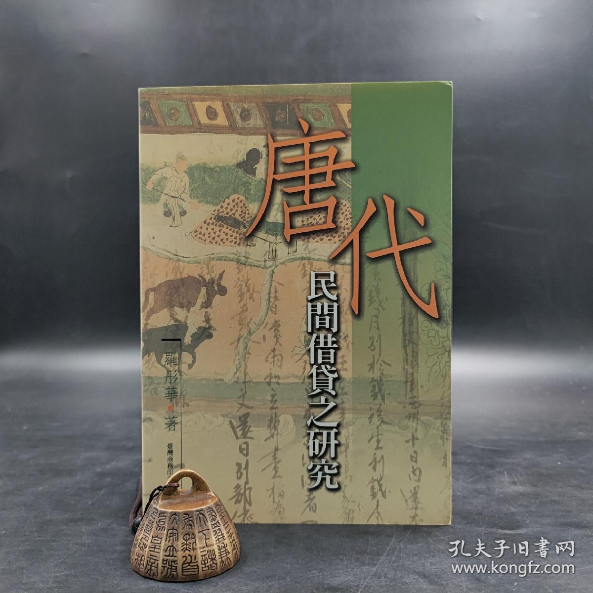 台湾商务版  罗彤华《唐代民間借貸之研究》(锁线胶订)