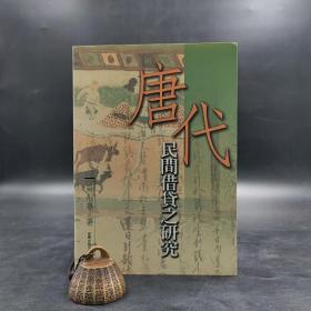 台湾商务版  罗彤华《唐代民间借贷之研究》(锁线胶订)