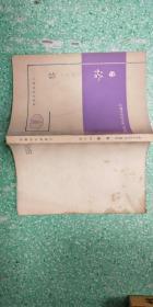 日语第二册