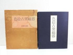 《色绘古窑瓷器》上中下全3册  全150图  双盒套 大8开  19斤重   1966年  品好包邮