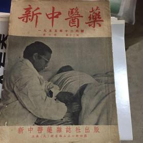 新中医药1955年第六卷第十二期