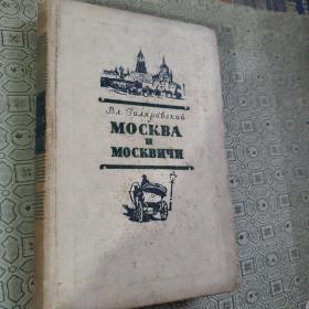 莫斯科与莫斯科人?(书名请看书影 俄文版) 内有多页插图