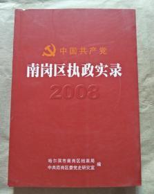 中国共产党南岗区执政实录2008