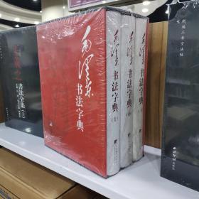 毛泽东书法字典(全三卷)