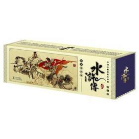 中国古典名著连环画水浒传·收藏版 /施耐庵著