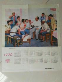 1976年年历宣传画