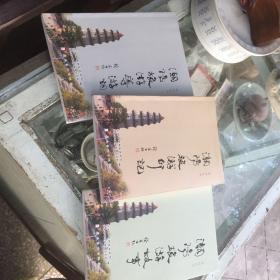 潮阳旅游:1套新书,潮阳旅游导游词、潮阳旅游印记、潮阳旅游故事
